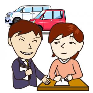 中古車の契約