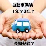 中古車の自動車保険も長期契約が得なのか?