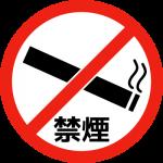 中古車の匂い 喫煙車と禁煙車