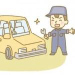 中古車の車検 交換しないと車検を通らない部品とは?