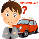 中古車 値引きより確実に支払額を下げる方法をご存知ですか?