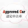 中古車の購入 認定中古車とは?