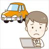 中古車の通販はメリットよりデメリットが多い