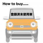 未使用車(新古車)の購入で損をしない!100%お得に買うコツ!