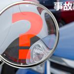 中古車を買う時、事故車を見分ける方法